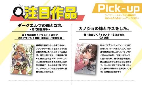 ラノベニュースオンライン編集部厳選の注目作品を紹介!