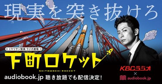 九州朝日放送×audiobook.jpが池井戸潤さん『下町ロケット』を音声ドラマ化!