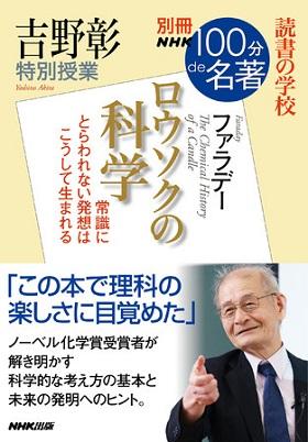 『別冊NHK100分de名著 読書の学校 吉野彰 ロウソクの科学』