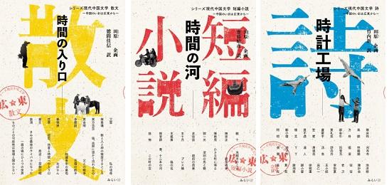 「シリーズ現代中国文学 ~中国のいまは広東から~」(企画:田原さん)