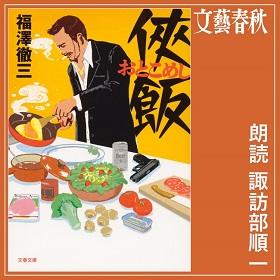 福澤徹三さん『侠飯』がオーディオブック化
