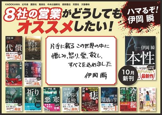 出版社8社合同企画「ハマるぞ!伊岡瞬」フェアを全国の書店で開催!