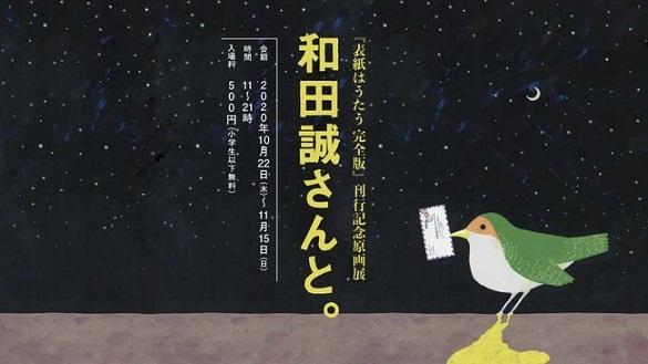 和田誠さん『表紙はうたう 完全版』刊行記念!原画展「和田誠さんと。」が渋谷で開催