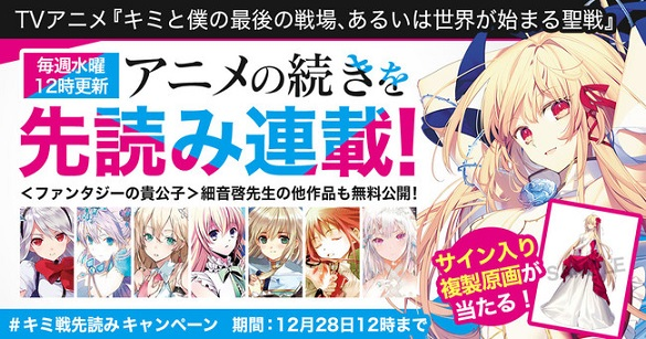 「キミ戦」細音啓さんライトノベル7作品を無料公開!