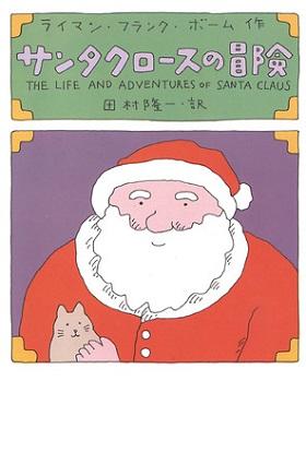 ライマン・フランク・ボーム著『サンタクロースの冒険』(訳:田村隆一さん/イラスト:和田誠さん)