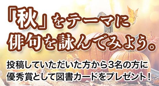 幻冬舎ルネッサンス新社が<Twitterで「秋」を詠んでみようキャンペーン>を開催!