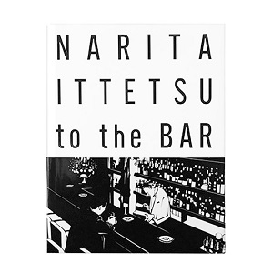 切り絵作家 成田一徹作品集『NARITA ITTETSU to the BAR』完全改訂版(BAR TIMES)