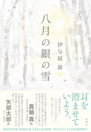 伊与原新さん著『八月の銀の雪』