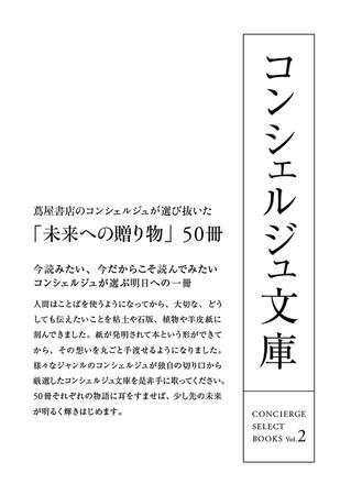 コンシェルジュ文庫~未来への贈り物~