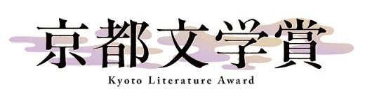 「第1回京都文学賞」優秀賞受賞!藤田芳康さん63歳のデビュー作『屋根の上のおばあちゃん』が刊行