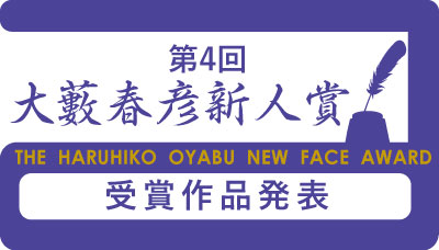 第4回大藪春彦新人賞の受賞作が決定!