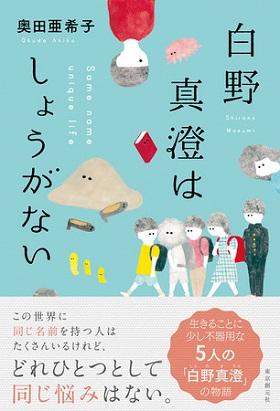 奥田亜希子さん著『白野真澄はしょうがない』