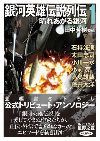 『銀河英雄伝説列伝1 晴れあがる銀河』(田中芳樹さん監修)