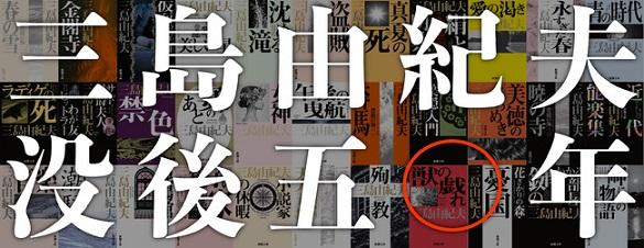新潮社が没後50年「新・三島由紀夫」フェアを展開