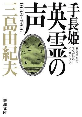 新編短編集『手長姫 英霊の声』
