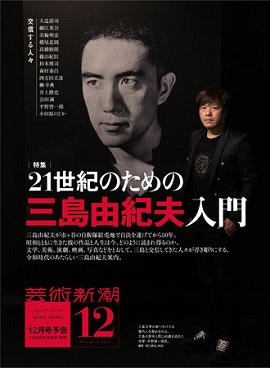 『芸術新潮』12月号予告