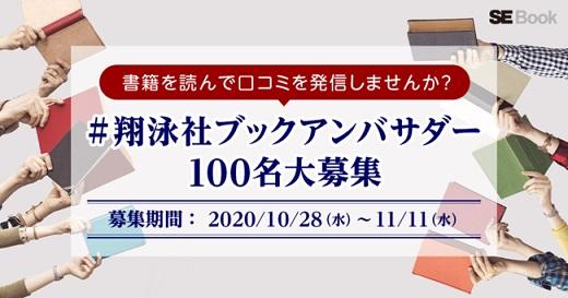 「翔泳社ブックアンバサダー」100名大募集!