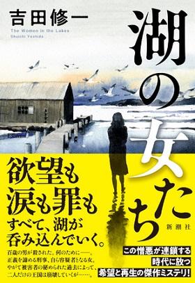 吉田修一さん著『湖の女たち』