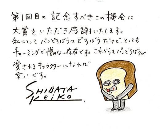 1位『パンどろぼう』 柴田ケイコ/KADOKAWA1位『パンどろぼう』 柴田ケイコ/KADOKAWA