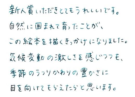 新人賞『そらいろのてがみ』ながしまひろみ/岩崎書店
