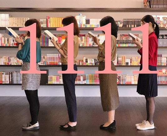 11/11は「立ち読みの日」!フライヤー×未来屋書店が「立ちながら読むのに最適なビジネス書」11冊のフェアを開催