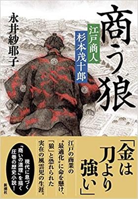 第10回「本屋が選ぶ時代小説大賞」が決定!