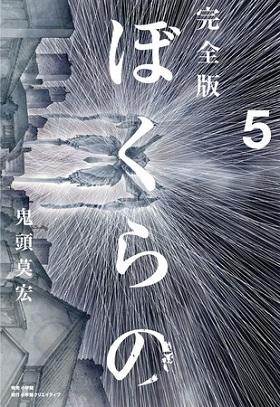 第14回文化庁メディア芸術祭マンガ部門優秀賞『ぼくらの』完全版の最終巻が刊行