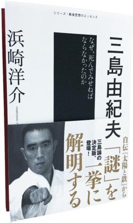 浜崎洋介さん著『シリーズ・戦後思想のエッセンス 三島由紀夫 なぜ、死んでみせねばならなかったのか』