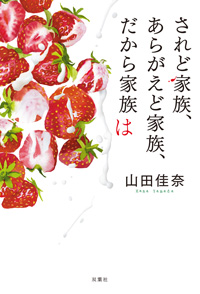 山田佳奈さん著『されど家族、あらがえど家族、だから家族は』