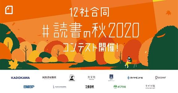 出版社12社×noteが読書感想文投稿コンテストを初開催!