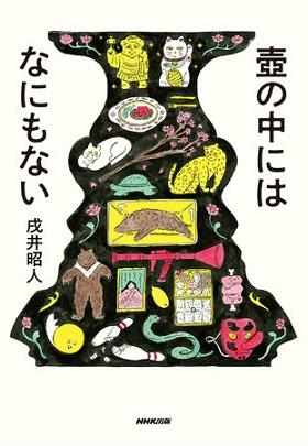 物語に登場するさまざまなモチーフが描かれた壺のイラスト。壺の形をよく見ると……(装幀:宇都宮三鈴さん/装画:北澤平祐さん)