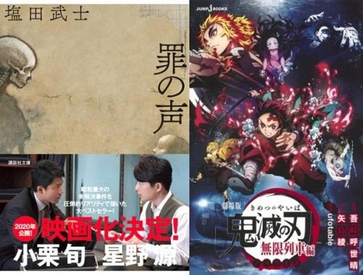 「honto」週間ストア別ランキング発表(2020年10月25日~10月31日) 塩田武士さん『罪の声』が総合ランキング上位に登場