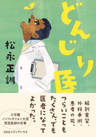 松永正訓さん著『どんじり医』