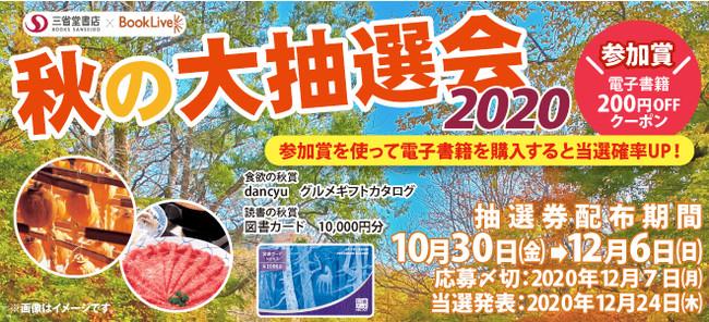 三省堂書店×BookLive!「秋の大抽選会2020」を開催!