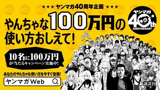 ヤングマガジン40周年企画「あなたは100万円あったら何したい?」やんちゃなキャンペーン開催!