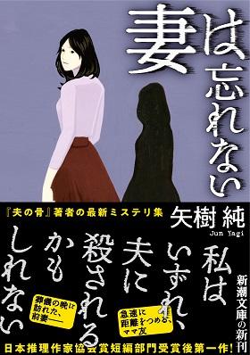 矢樹純さん著『妻は忘れない』