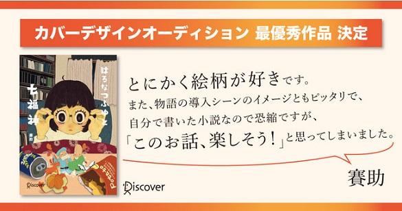 賽助さん『はるなつふゆと七福神』の「カバー替えオーディション」最優秀作品が決定!