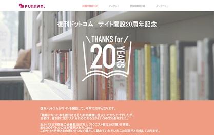 復刊リクエストサービス「復刊ドットコム」がサイト開設20周年!3大記念イベントを開催