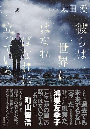 太田愛さん著『彼らは世界にはなればなれに立っている』(KADOKAWA)