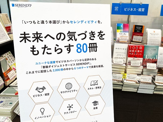 SERENDIP×丸善丸の内本店がブックフェア「未来への気づきをもたらす80冊」開催