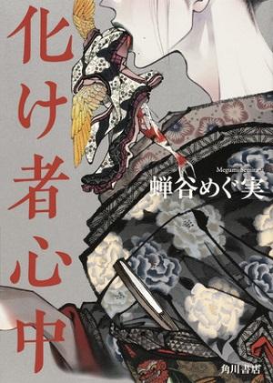 蝉谷めぐ実さん著『化け者心中』(KADOKAWA)