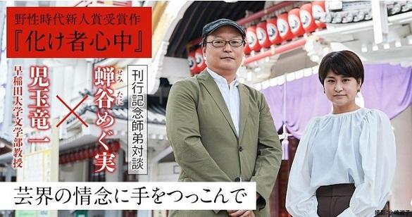 【カドブン】児玉竜一さん(早稲田大学文学部教授)×蝉谷めぐ実さん 対談