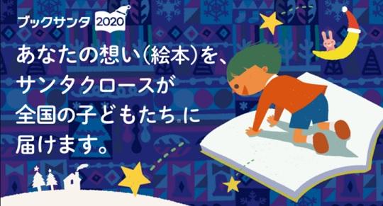 書店で本を購入・寄付するとサンタが届けてくれる「ブックサンタ2020」開催