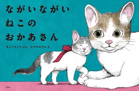 キューライスさん×ヒグチユウコさん初めての共作!絵本『ながいながい ねこのおかあさん』を刊行