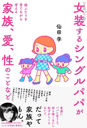 仙田学さん著『ときどき女装するシングルパパが娘ふたりを育てながら考える家族、愛、性のことなど』