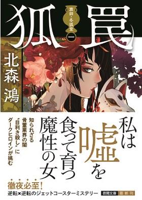 北森鴻さんの古美術ミステリー「旗師・冬狐堂」シリーズが4カ月連続刊行!