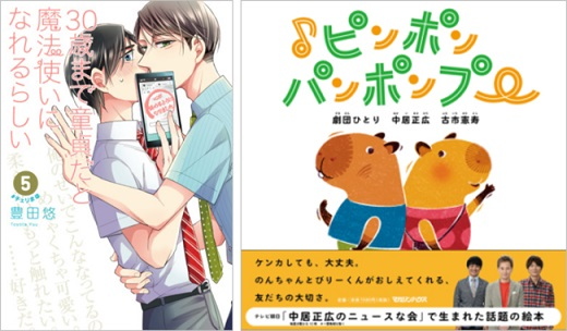 「honto」2020年10月月間ランキング 中居正広さん絵本『♪ピンポンパンポンプ―』が発売前にランクイン