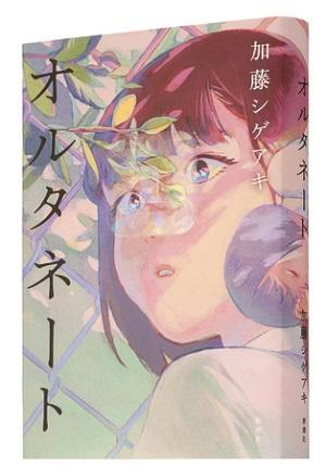 加藤シゲアキさん著『オルタネート』