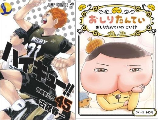 「honto」週間ストア別ランキング発表(2020年11月1日~11月7日) 『ハイキュー!!』最終巻が電子書籍&コミックランキングで1位!