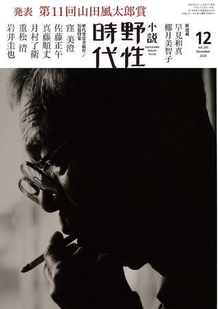 『小説 野性時代』12月号は第11回山田風太郎賞特集!